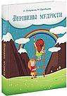 Вершины мудрости. 50 уроков о смысле жизни 4-е изд.