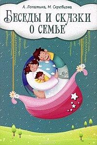 Беседы и сказки о семье. 6-е изд. (ФК)