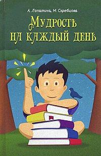 Мудрость на каждый день:  Для детей и родителей