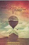 Мой друг время, или Как научиться жить в настоящем. 2-е изд.