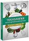 Технология вегетарианской кухни. Готовим с радостью