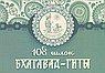 108 шлок  Бхагавад Гиты.