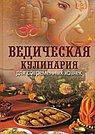 Ведическая кулинария для современных хозяек (12-е изд.)