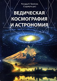 Скачать Томпсон Ведическая Космография и Астрономия