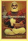 Шри Кришна - самхита