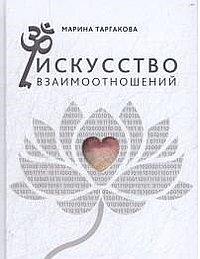 Искусство взаимоотношений: На основе семинаров Марины Таргаковой