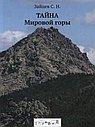 Тайна Мировой горы