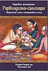 Гарбхадхана-самскара: Ведическая наука планирования семьи: Подробное руководство