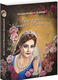 Путь к своей Василисе Прекрасной, или Дорога ведающей женщины