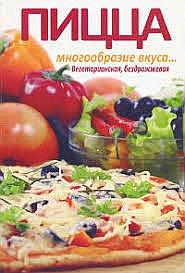 Пицца. Многообразие вкуса... Вегетарианская бездрожжевая