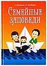 Семейные заповеди: Практические советы, стихи, сказки, рассказы, диалоги, мнение детей