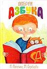 Добрая азбука: Сказки о буквах, стихи, игры, сценки и раскраски.