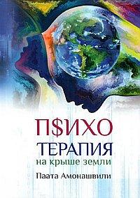 Психотерапия на крыше земли