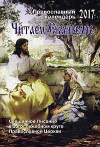 Читаем Евангелие. Православный календарь на 2018 год
