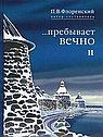 Пребывает вечно: письма П.А Флоренского, Р.Н. Литвинова, Н.Я. Брянцева в 4 т. Том  2