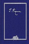 Письма Е.И. Рерих (Том 2)