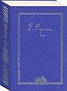 Рерих Е.И. Письма. В 9. Том 3 (1935)