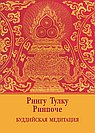 Рингу Тулку Ринпоче.  Буддийская медитация.