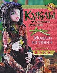 Куклы своими руками. Модели из ткани.