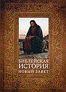 Библейская история. Новый  Завет