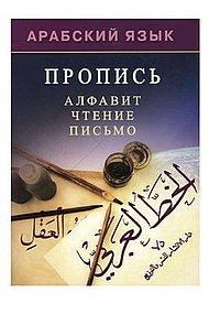Арабский язык. Пропись. Алфавит, чтение, письмо
