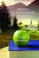 Книга о духовной работе. Рукодводство для искателей Истины