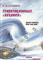 """Гравитационные """"бублики"""" или """"Вихри враждебные веют над нами"""" 2-е изд."""