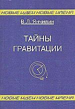 Тайны гравитации 2-е изд.