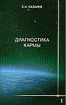 Диагностика Кармы. 1 часть. Система полевой саморегуляции. 2-изд.