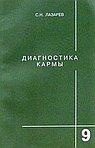 Диагностика кармы. 9 часть. Пособие по выживанию. 2-е изд.