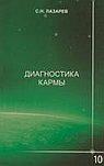 Диагностика кармы. 10 часть. Продолжение диалога. 2-е изд.