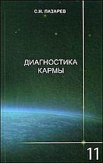 Диагностика кармы. 11 часть. Завершение диалога. 2-е изд.
