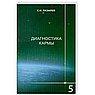 Диагностика кармы. 5 часть. Ответы на вопросы. 2-е изд.