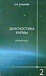 Диагностика кармы. Книга 2. Чистая карма. 2 часть. 2-е изд.