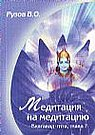 Медитация на медитацию. Бхагавад-гита, гл.7
