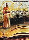 Дневник странствующего Монаха. Том 8-10