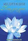 Медитации: пища для души