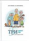 Три главных года: Книга для родителей