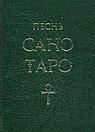 Песнь Сано Таро