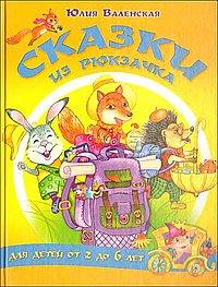 Сказки из рюкзачка (для детей от 2 до 6 лет)