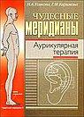 Чудесные меридианы. Аурикулярная терапия 2-е изд.