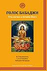 Голос Бабаджи. Трилогия о крийя йоге
