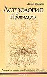Астрология провидцев . Руководство по ведической/индийской астрологии