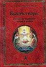Быстьтворь: Бытие и творение русов и ариев книга 1