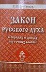 Закон русского духа в обрядах и срядах восточных славян