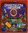 Окрестности Санкт-Петербурга. Иллюстрированный путеводитель