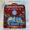 Библейские сюжеты в барельефах Петербурга. Иллюстрированный путеводитель для детей