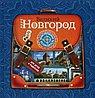 Великий Новгород Иллюстрированный путеводитель для детей