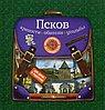 Псков: крепости, обители, усадьбы. Иллюстрированный путеводитель для детей и родителей