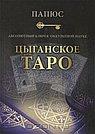 Цыганское Таро. Абсолютный ключ к оккультной науке.